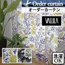 【オーダーカーテン】VALLILA -ALVA アルバ(全2色)-