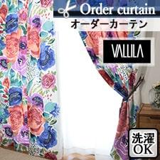 【オーダーカーテン】VALLILA -ELEA エレア(マルチ)-