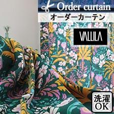 【オーダーカーテン】VALLILA -HALLA ハルラ(マルチ)-