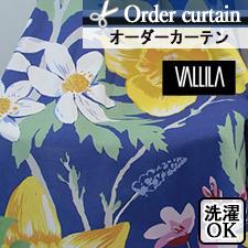 【オーダーカーテン】VALLILA -JUHLA ジューラ(全2色)-