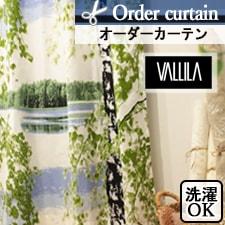 【オーダーカーテン】VALLILA -PAIJANNE パイジャンヌ-