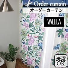 【オーダーカーテン】VALLILA -SSION シオン(ピンク)-