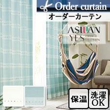 【オーダーカーテン アスワン】YES R0045-R0046