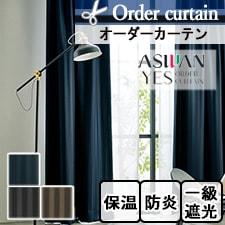 【オーダーカーテン アスワン】YES R0110-R0112