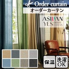 【オーダーカーテン アスワン】YES R0051-R0058