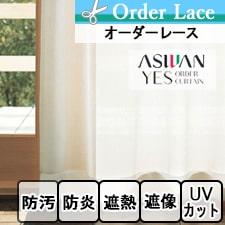 【オーダーレース アスワン】YES R0174