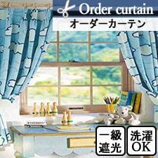 【オーダーカーテン】EK8516