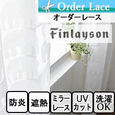 【オーダーレース】Finlayson フィンレイソン エレファンティレース K0201