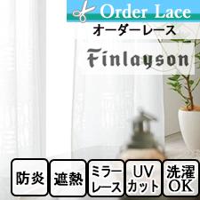 【オーダーレース】Finlayson フィンレイソン パルヴィレース K0203