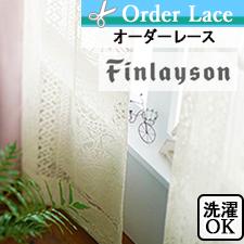 【オーダーレース】Finlayson フィンレイソン タイミレース K0206