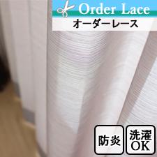 【オーダーレース】LO287