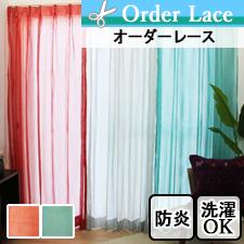 【オーダーレース】レジーナ(全3色)