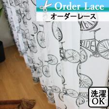 【オーダーレース】RIDE(全2色)