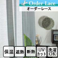 【オーダーレース】シャロン(全2色)