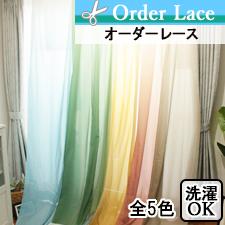 【オーダーレース】ボイルレージュ(全5色)