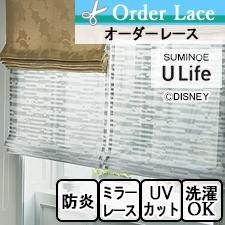 【オーダーレース】スミノエ Ulife ディズニー UD-803 幅30~400cm 丈81~300cm