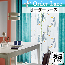 【オーダーレース Ulife】U-9161