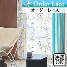 【オーダーレース Ulife】U-9160