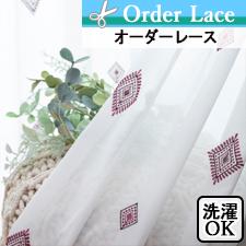 【オーダーレース】LFEL109(全2色)