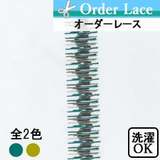 【オーダーレース】LFEL110(全2色)