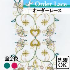 【オーダーレース】LFEL111(全2色)