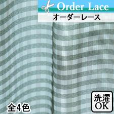 【オーダーレース】LFVL112(全4色)