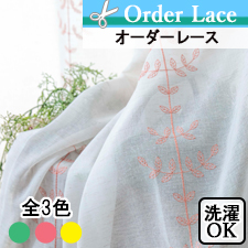 【オーダーレース】LFHL211(全3色)