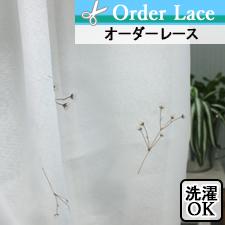 【オーダーレース】LFSL204(全2色)