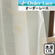 【オーダーレース】LFSL205 C