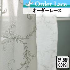 【オーダーレース】LFSL206(全2色)