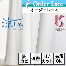【オーダーレース】川島織物セルコン アイム vol.2 ME8582