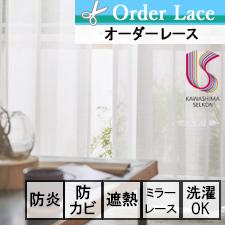 【オーダーレース】川島織物セルコン アイム vol.2 ME8583