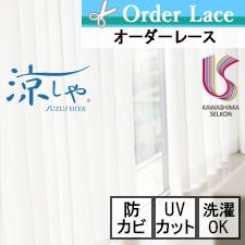 【オーダーレース】川島織物セルコン アイム vol.2 ME8584