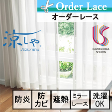 【オーダーレース】川島織物セルコン アイム vol.2 ME8585