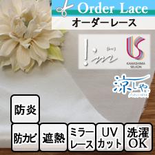 【オーダーレース】川島織物セルコン アイム vol.2 ME8586