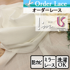 【オーダーレース】川島織物セルコン アイム vol.2 ME8587
