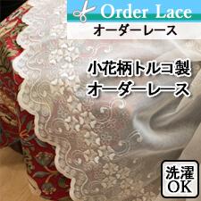 【オーダーレース】LSI037S
