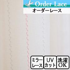 【オーダーレース】LO381