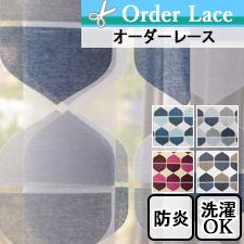 【オーダーレース】どんぐり(全5色)