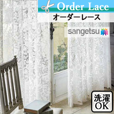 【オーダーレース】LO483