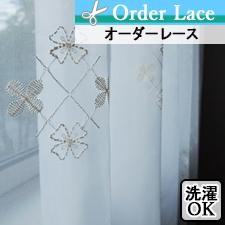 【オーダーレース】LO492