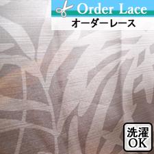 【オーダーレース】LO481