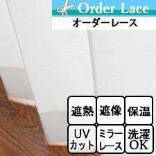 【オーダーレース】LI520