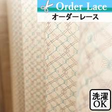 【オーダーレース】LO766