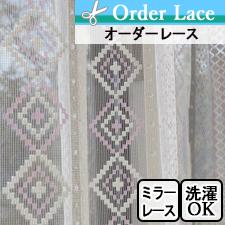 【オーダーレース】スノー(全2色)
