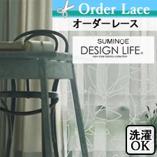 【オーダーレース】デザインライフ リーニャボイル V1315