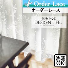 【オーダーレース】デザインライフクッカボイル V1292