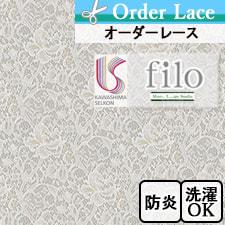 【オーダーレース】filo ウィリアム・モリス FF1048 Golden Lily Lace(ゴールデンリリーレース)