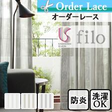【オーダーレース 川島織物セルコン】filo ルタジテ II FF1514-1516