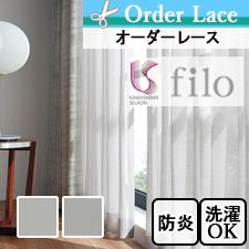【オーダーレース 川島織物セルコン】filo ナミカサFF1230-1232